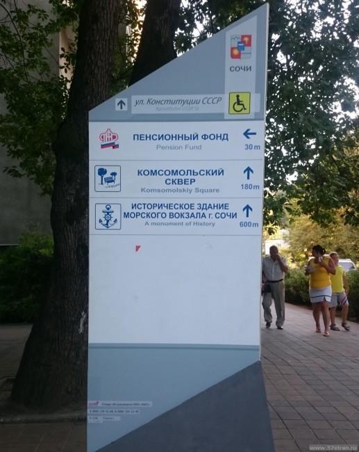Табличка сквер в Сочи