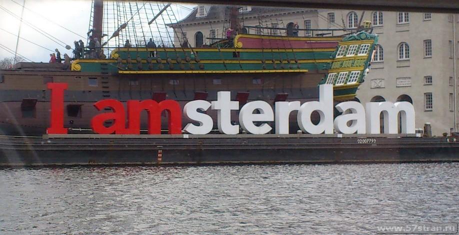 Знак I Amsterdam