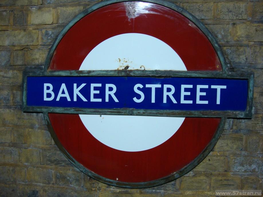 Станция Baker Street
