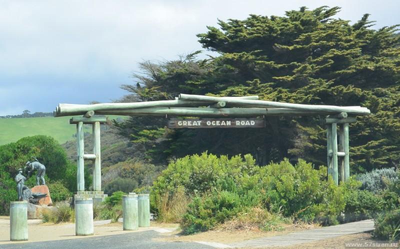 Ворота великой океанской дороги