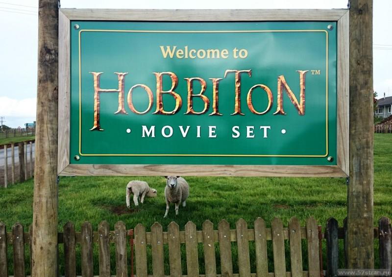 Добро пожаловать в Хоббитон