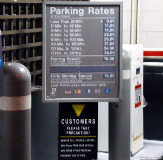 Цены на парковку в Чикаго